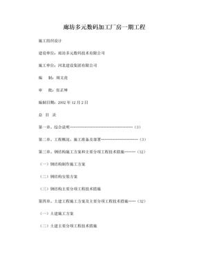 钢结构施工方案.doc