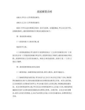 上海市房屋租赁合同范本租房合同(个人).doc