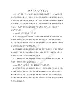 2012年机电科工作总结.doc
