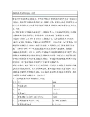 泳池水质标准 文档.doc