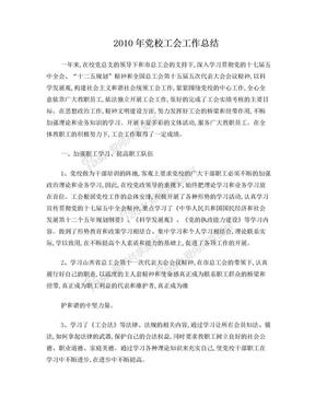 2010年党校工会工作总结.doc