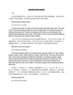 春节英语手抄报内容资料.docx