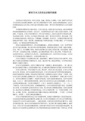 解密日本人的变态虐根性根源.doc