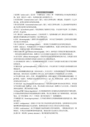 王镜岩《生物化学》名词解释(打印版).doc
