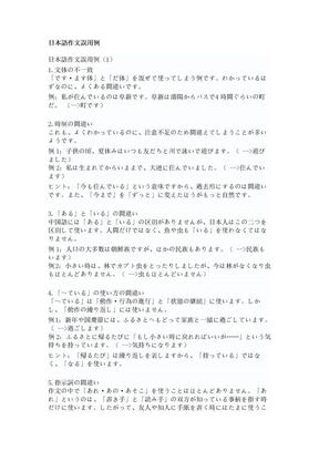 日本語作文誤用例.doc