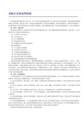 采购人员的谈判基础.doc