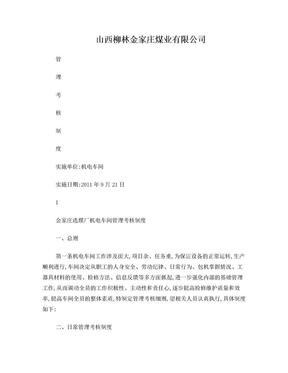 选煤厂机电车间考核制度.doc
