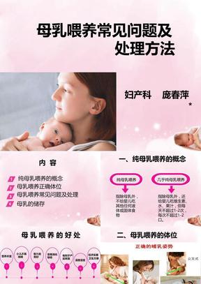 母乳喂养技巧和常见问题.ppt