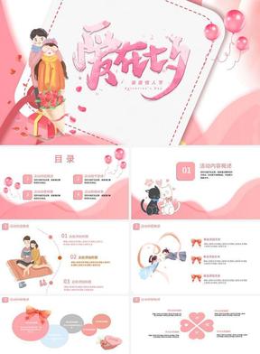 粉色可爱卡通小清新七夕企业活动策划PPT模板