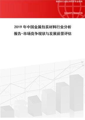 2019年中国金属包装材料行业分析报告-市场竞争现状与发展前景评估.doc