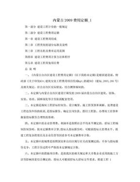 内蒙古2009费用定额_1.doc