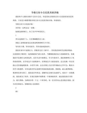 争做五好小公民优秀演讲稿.doc