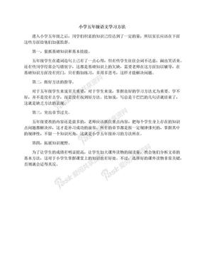 小学五年级语文学习方法.docx