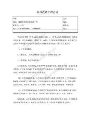网络改造工程合同.doc