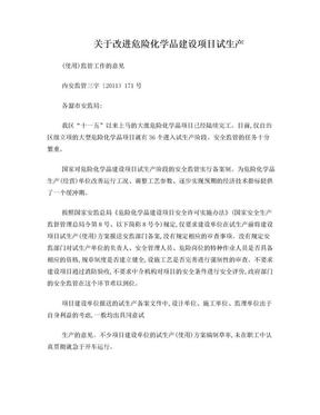 内安监管三字(2011)171号关于改进危险化学品建设项目试生产(使用)监管工作的意见.doc