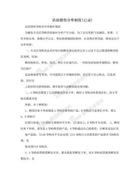 店面销售分单制度(已录).doc