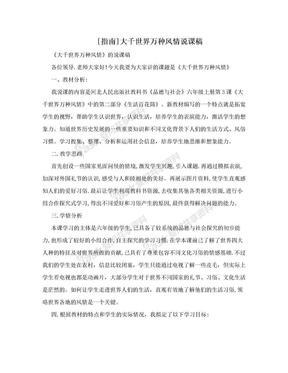[指南]大千世界万种风情说课稿.doc