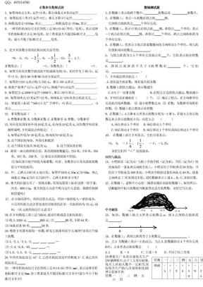 有理数之正数和负数、数轴练习题打印(梅龙中学).doc