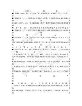 《03G101-1 图集》钢筋全套知识.doc