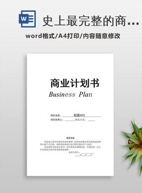 史上最完整的商业计划书模板