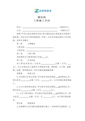钢结构施工合同.doc
