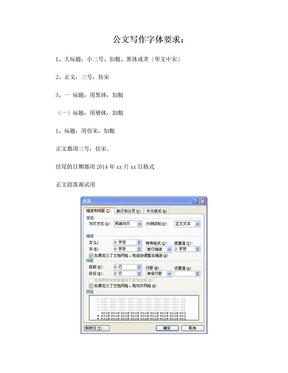 公文写作字体要求.doc