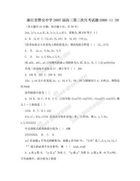 浙江省磐安中学2007届高三第三次月考试题2006-11-20.doc