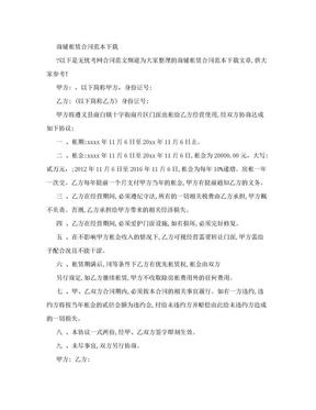 商铺租赁合同范本下载.doc