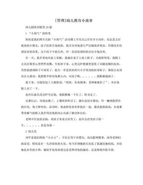 [管理]幼儿教育小故事.doc