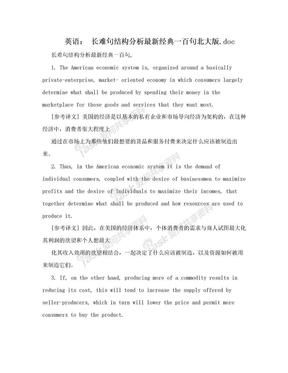 英语: 长难句结构分析最新经典一百句北大版.doc.doc