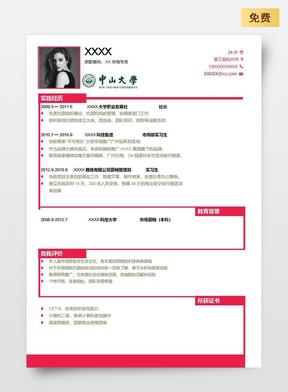 市场运营简历模板.docx
