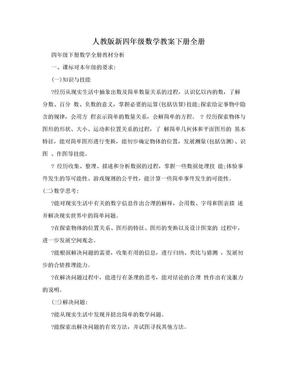 人教版新四年级数学教案下册全册.doc