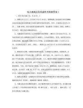 电大地域文化形成性考核册答案1.doc