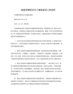 造价咨询收费标准—闽价[2002]房457号.doc