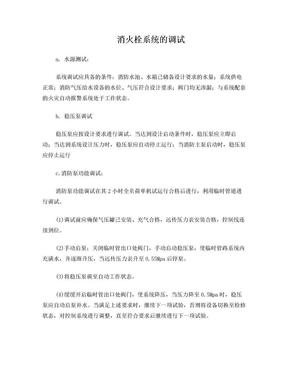 消防调试方案.doc