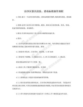 洁净区器具清洗消毒标准操作规程.doc