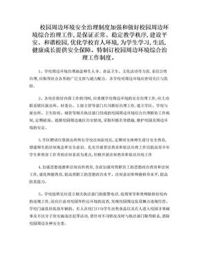 校园周边综合治理制度.doc