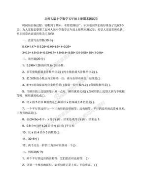 北师大版小学数学五年级上册期末测试卷.docx