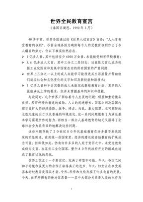 世界全民教育宣言.pdf