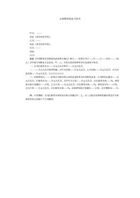 认购增资协议书范本.docx