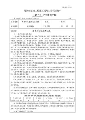 架子工安全技术交底.doc