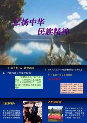 7.2弘扬中华民族精神 .ppt