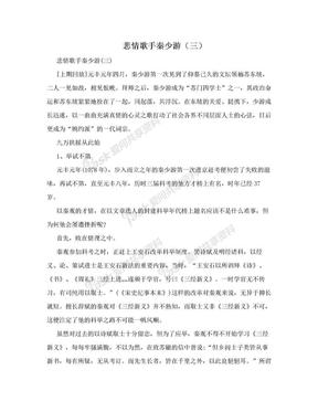 悲情歌手秦少游(三).doc