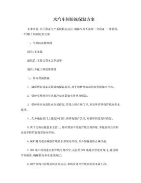 水汽保温方案(新).doc