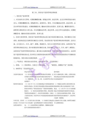 2009年中级经济法笔记(三、 国有资产监督管理法律制度)