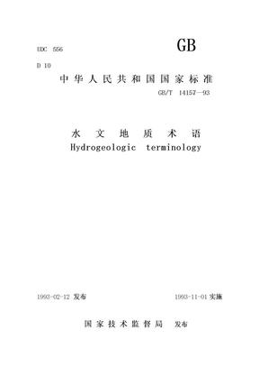 水文地质术语.doc