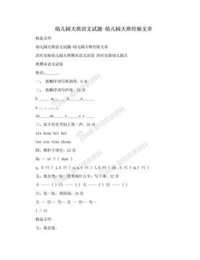 幼儿园大班语文试题-幼儿园大班经验文章.doc