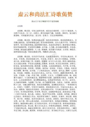虚云和尚诗歌偈赞.doc