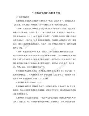 中国高速铁路的现状和发展.doc