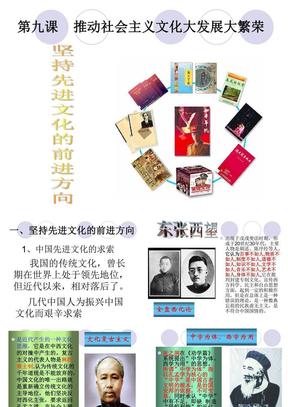 文化生活第九课第一框坚持先进文化的前进方向.ppt